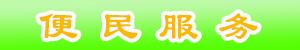 荣发村便民服务代办点