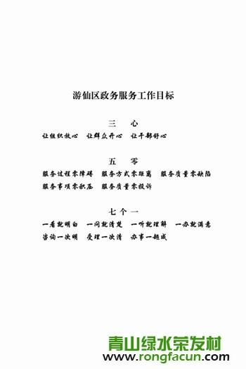 荣发村便民服务中心-便民服务-办事服务-荣发村 第6张