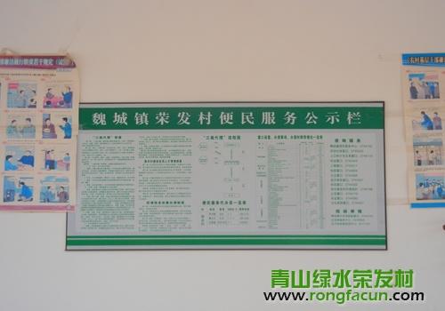 荣发村便民服务中心-便民服务-办事服务-荣发村 第10张