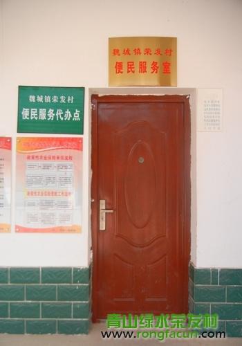 荣发村便民服务中心-便民服务-办事服务-荣发村 第8张