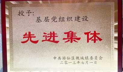 荣获2013年游仙区魏城镇基层党组织建设——先进集体
