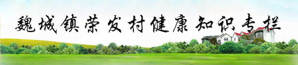 魏城镇荣发村健康知识专栏---荣发村 第2张