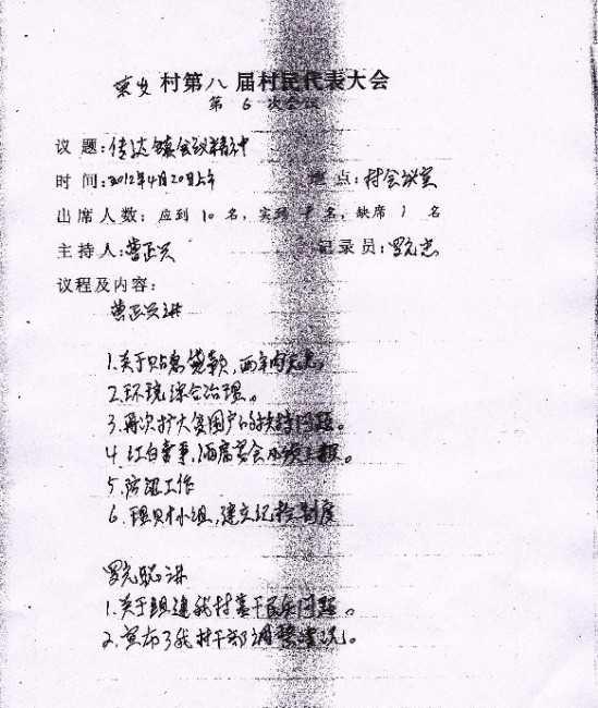2012年荣发村第八届第六次村民代表大会-大枣-重要会议-荣发村 第2张