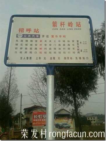 魏城镇正式开通公交了?是否只是换汤不换药的班车-公交车-魏城新闻-荣发村 第2张