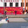魏城镇荣发村唯一一个参加镇文化活动中心,举办迎新春联欢会,有节目的村
