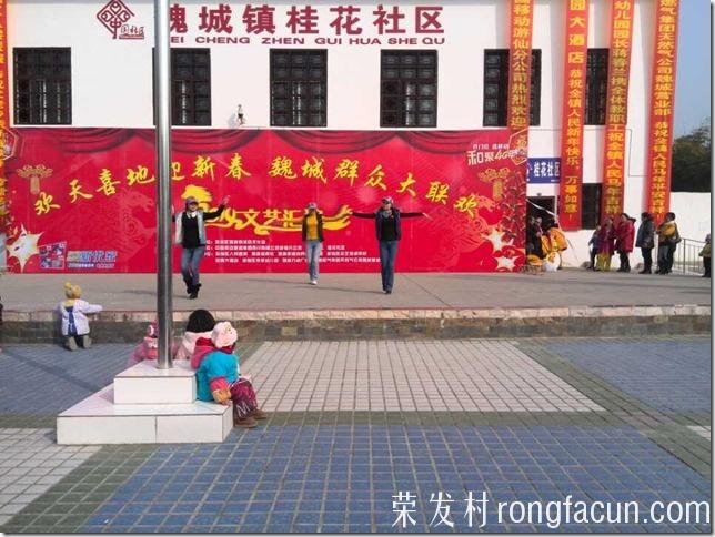 魏城镇荣发村唯一一个参加镇文化活动中心,举办迎新春联欢会,有节目的村-文化活动中心-荣发要闻-荣发村 第1张