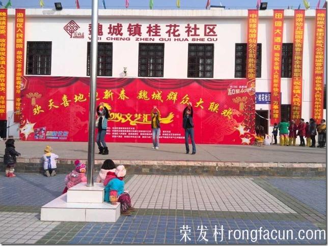魏城镇荣发村唯一一个参加镇文化活动中心,举办迎新春联欢会,有节目的村-文化活动中心-荣发要闻-荣发村 第6张