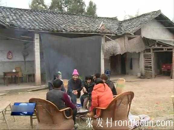 视频【专题报道】春节·荣发村留守人家-专题报道-荣发要闻-荣发村 第2张
