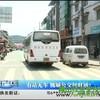 [魏城新闻]视频:有站无车 魏城公交何时通