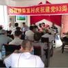 【荣发新闻】魏城镇荣发村党支部庆祝中国共产党成立93周年