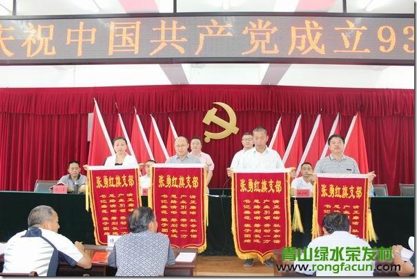 【魏城新闻】魏城镇隆重庆祝中国共产党成立93周年-中国共产党-魏城新闻-荣发村 第4张