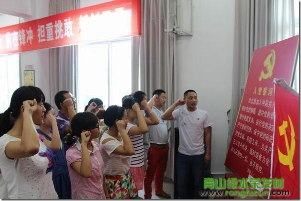 【魏城新闻】魏城镇隆重庆祝中国共产党成立93周年-中国共产党-魏城新闻-荣发村 第6张