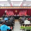 【魏城新闻】魏城镇召开党的群众路线教育实践活动总结大会