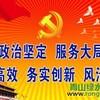 【魏城新闻】党风廉政建设须要聚焦民生保障