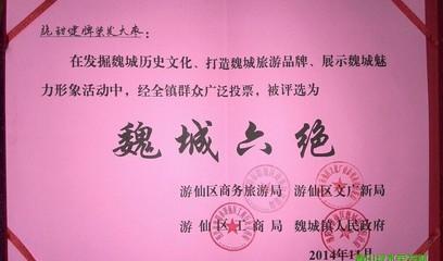 """2014年11月荣发大枣被评选为""""魏城六绝"""""""