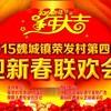 2015年魏城镇荣发村第四届春节联欢会节目报名征集暨资金赞助征集