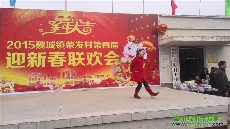 【图片】2015年荣发村第四届春节联欢会 精彩图片集锦!-2015-春节联欢会-荣发村 第41张