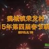 视频: 2015荣发村第四届春节联欢会纪念视频