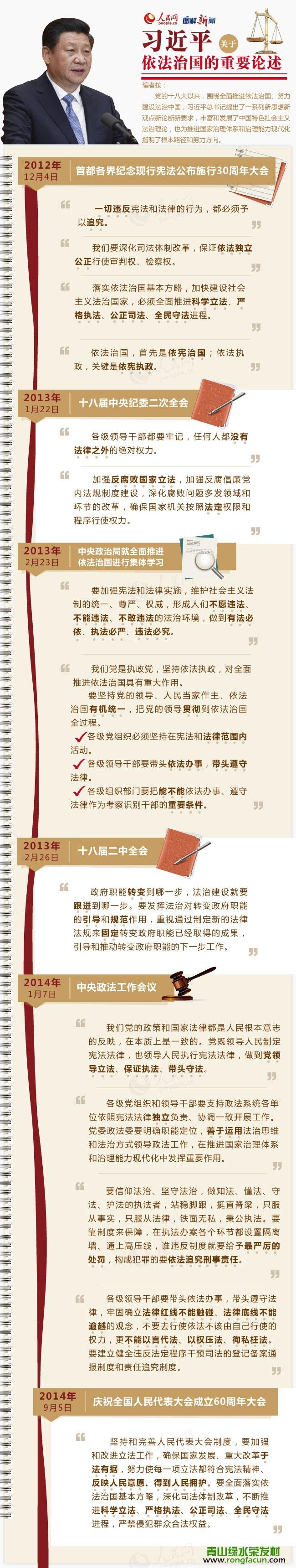 魏城镇荣发村法制学习专栏---荣发村 第4张