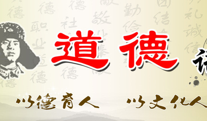 """【荣发要闻】魏城镇荣发村关于召开""""道德评议堂""""的公告"""