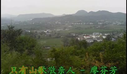 【青山绿水荣发村】家乡风景——郭家湾 MV视频在线播放