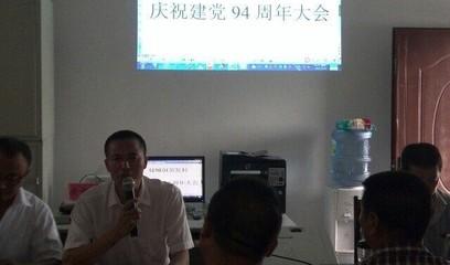 【荣发要闻】魏城镇荣发村隆重召开建党94周年庆祝大会