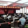 【魏城新闻】魏城镇召开发展总体规划意见征询会