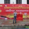 【魏城新闻】魏城镇桂花社区隆重举行中国共产党成立94周年庆祝活动