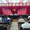 魏城镇组织召开2015年网格化管理工作推进会