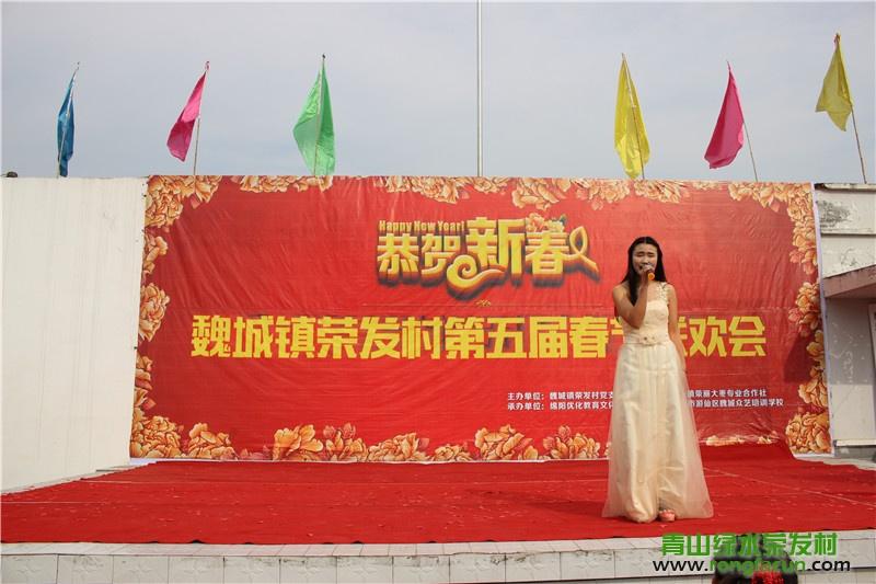 【图片】2016年荣发村第五届春节联欢会 精彩图片集锦!-2016-文化建设-荣发村 第8张