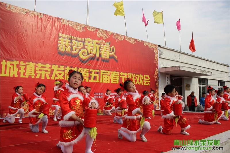 【图片】2016年荣发村第五届春节联欢会 精彩图片集锦!-2016-文化建设-荣发村 第21张