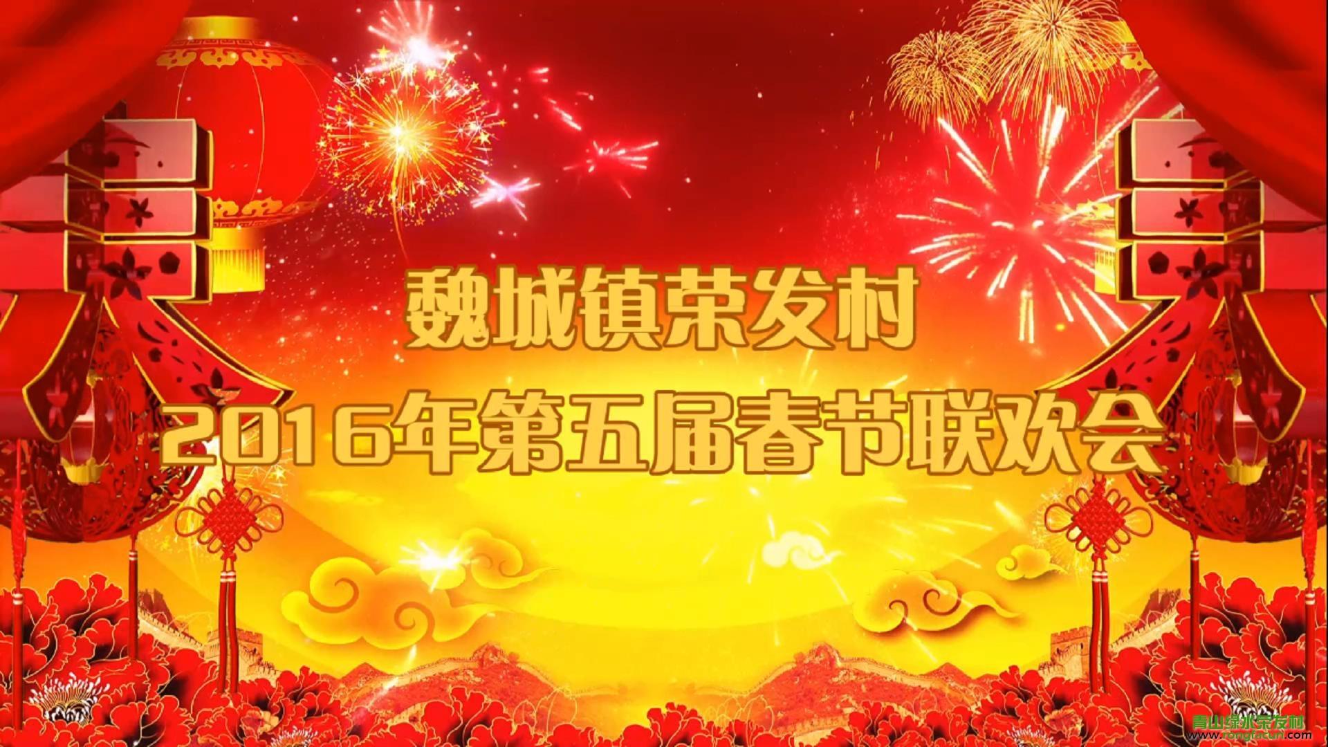 视频: 2016荣发村第五届春节联欢会纪念视频完整版-2016-春节联欢会-荣发村 第2张