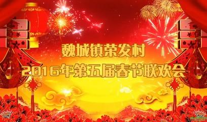 视频: 2016荣发村第五届春节联欢会纪念视频完整版