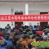 魏城镇组织开展农业技术培训