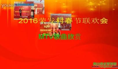 2016魏城镇荣发村第五届春节联欢会MTV歌曲欣赏