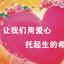 【与爱同行】魏城镇荣发村关于给七社伏长合家人爱心捐赠榜单公布!