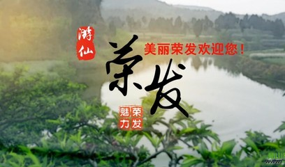 【视频】魏城镇荣发村《魅力荣发》系列宣传片(序+山水篇)