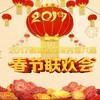 视频: 2017荣发村第六届春节联欢会纪念视频完整版