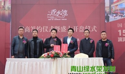 """游仙区首个远郊CBD""""香水湾""""商贸综合体盛大招商典礼在魏城举行"""