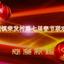 视频: 2018魏城镇荣发村第七届春节联欢会