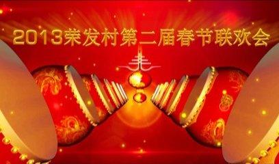 视频: 2013荣发村第二届春节联欢会纪念视频(完整版)