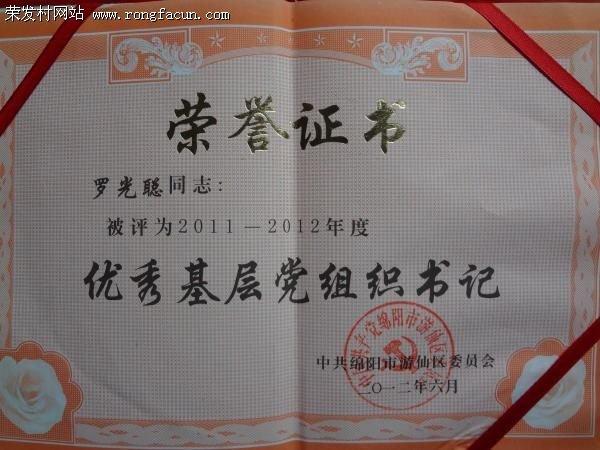罗光聪同志被评为2011-2012年年度优秀基层党组织书记-党支部书记-个人荣誉-荣发村 第2张