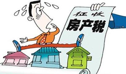 房产税征收最新政策信息!