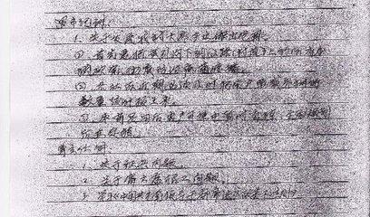 2012年10月荣发村组织生活会议记录