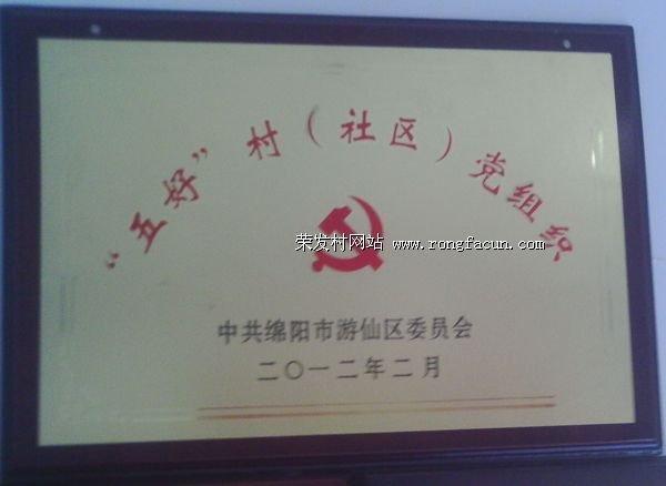 """2012年荣获游仙区""""五好""""村(社区)党组织-荣丽大枣合作社-集体荣誉-荣发村 第2张"""