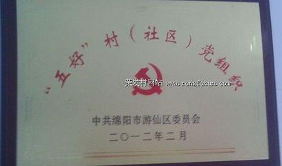 """2012年荣获游仙区""""五好""""村(社区)党组织"""