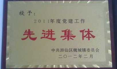 荣获2011年度党建工作先进集体