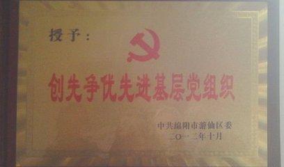 荣获2012年创先争优先进基层党组织