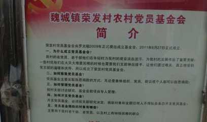 荣发村党员基金会公示栏