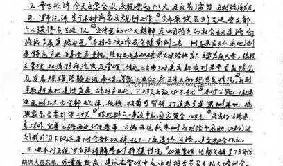2012年11月荣发村组织生活会议记录